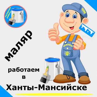 Малярные работы. Покраска в Ханты-Мансийске