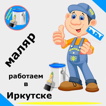 Малярные работы. Покраска в Иркутске