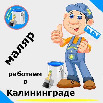 Малярные работы. Покраска в Калининграде