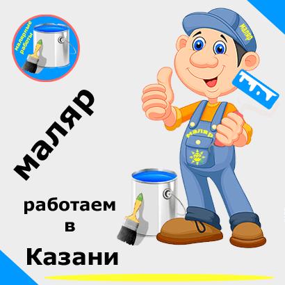Малярные работы. Покраска в Казани