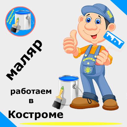 Малярные работы. Покраска в Костроме