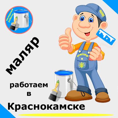 Малярные работы. Покраска в Краснокамске