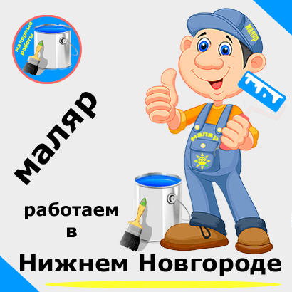 Малярные работы. Покраска в Нижнем Новгороде