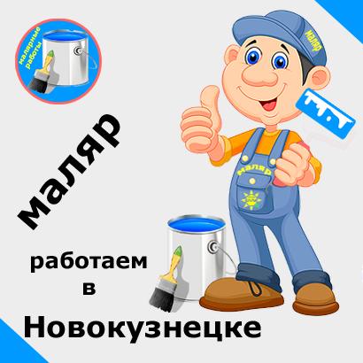Малярные работы. Покраска в Новокузнецке