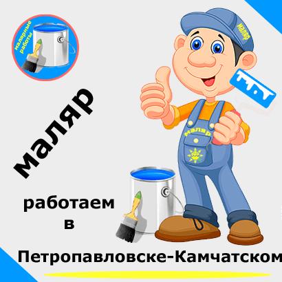 Малярные работы. Покраска в Петропавловске-Камчатском
