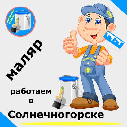 Малярные работы. Покраска в Солнечногорске