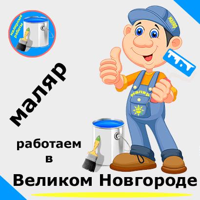 Малярные работы. Покраска в Великом Новгороде