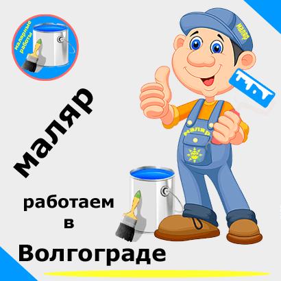 Малярные работы. Покраска в Волгограде