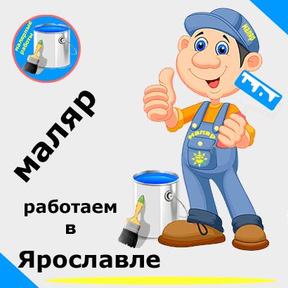 Малярные работы. Покраска в Ярославле